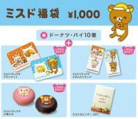 ミスド x リラックマ 1000円福袋