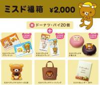 ミスド x リラックマ 2000円福箱