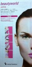 beautyworld 2011パンフ
