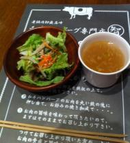 智 サラダ&スープ