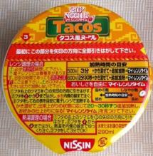 tacos風ヌードル俯瞰