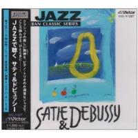 jazzで聴くサティ、ドビュッシー