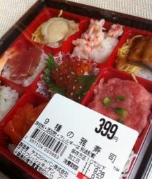 9種の雅寿司パッケージ