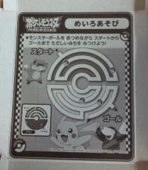 curry pokemon maze
