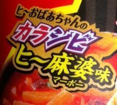 とんがらし麺コピー