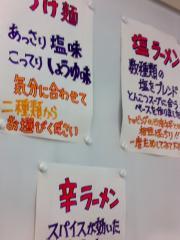 町田家 手書きポップ