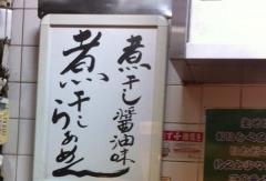 天亀・ラーメン告知 (2)