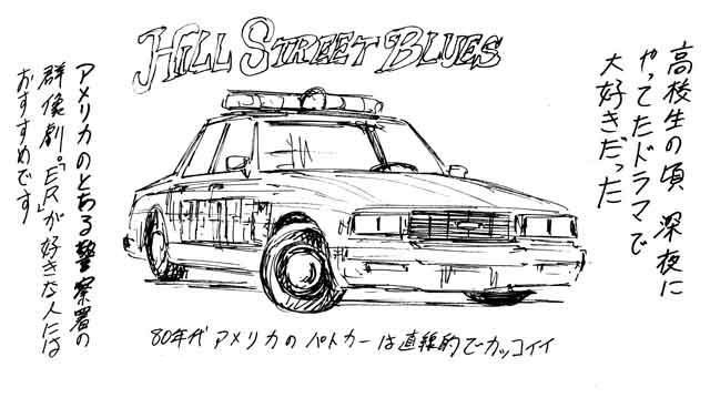 ヒルストリートブルース - 漫画家きらたかしのつぶやきメモ帳