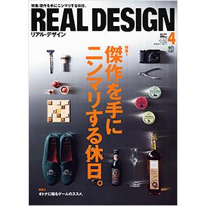情報誌REAL DESIGN 2011 4月号:表紙