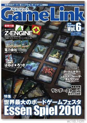 ゲームリンクVol.6:表紙