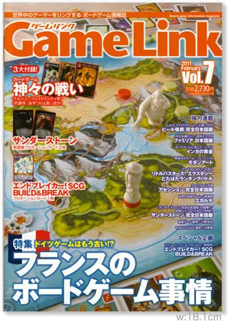 ゲームリンク Vol.7 表紙