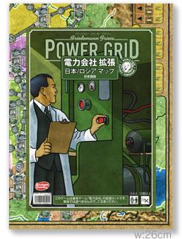 電力会社 差替ボード:日本&ロシア