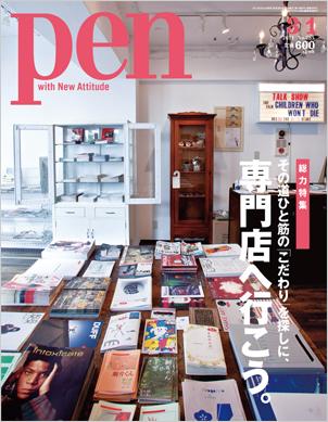 情報誌Pen 2011 No.285:表紙