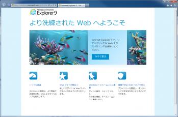 Internet_Explorer9_005.png