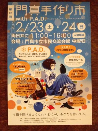 fc2blog_20130218210713828.jpg