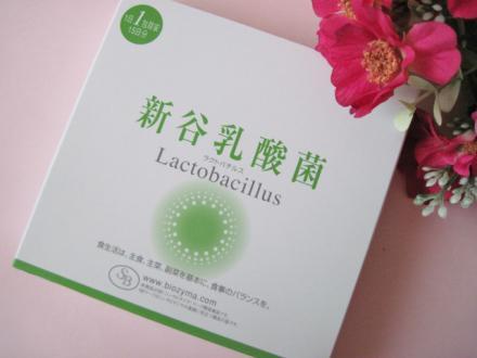 善玉菌で美肌になる生活習慣、ラクトバチルス新谷乳酸菌!