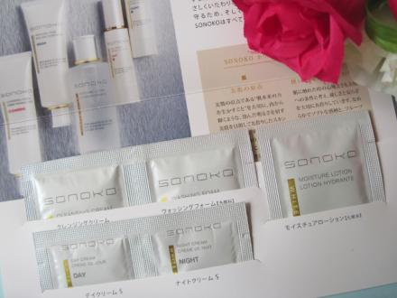 SONOKOピュアモイスト 無添加潤い化粧品お試し1575円!