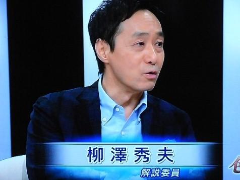 処士策論 NHK解説委員 それぞれの特色