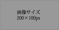 スポンサーを募集しています。この部分には、ワイドサイズ200px以内のバナーが使えます。