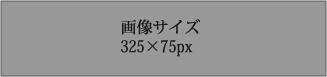 スポンサーを募集しています。この部分には、ワイドサイズ325px以内のバナーが使えます。
