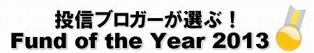 投信ブロガーが選ぶ! Fund of the Year 2013