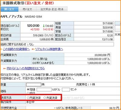 日本円からの直接売買が可能 楽天証券