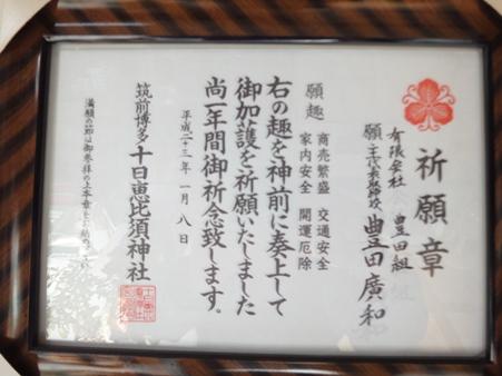 十日恵比寿神社 の 祈願章