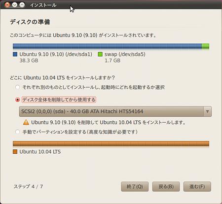 Ubuntu 10.04 LTS インストール ディスクの設定