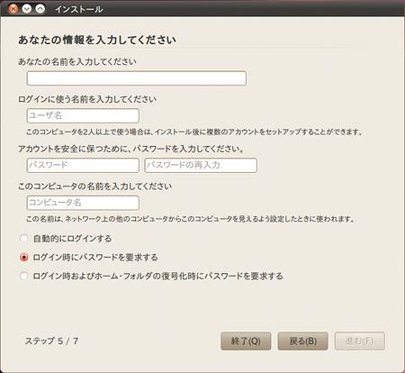 Ubuntu 10.04 LTS インストール ログインユーザーの設定