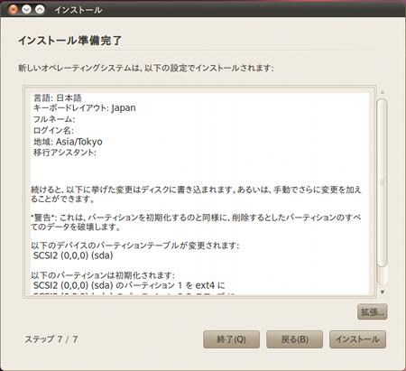 Ubuntu 10.04 LTS インストール 準備完了