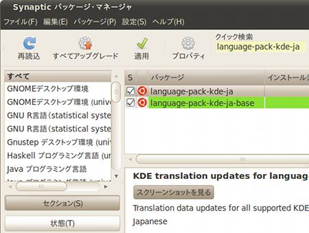 KDEアプリ 日本語化