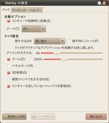 Docky Ubuntu ランチャー カスタマイズ