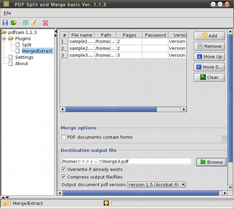 PDFsam PDF編集 Ubuntu