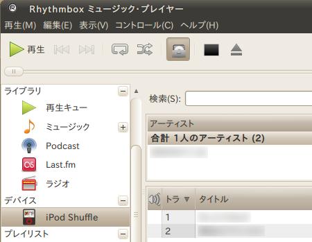 Ubuntu 10.04 iPod shuffle マウントできない