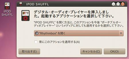 Ubuntu 10.04 iPod shuffle 自動的にマウント