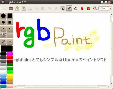 rgbPaint Ubuntu ペイントソフト