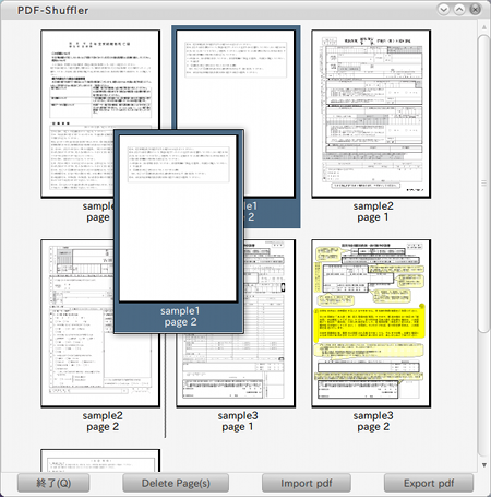 PDF-Shuffler Ubuntu PDF編集 ページの並び替え