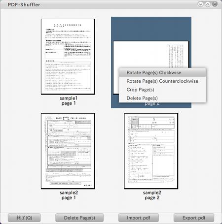 PDF-Shuffler Ubuntu PDF編集 ページの回転