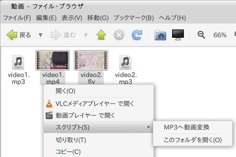 Extract mp3 Nautilusスクリプト 動画変換 ファイルブラウザ
