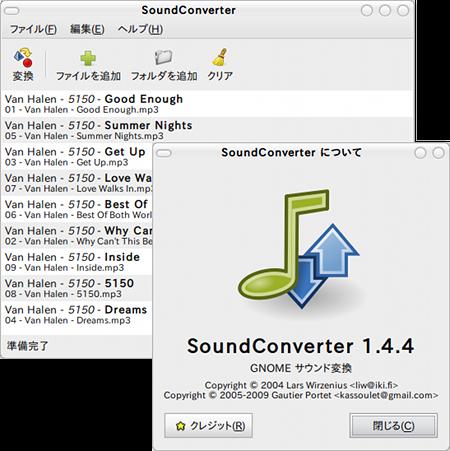 SoundConverter Ubuntu 音楽変換