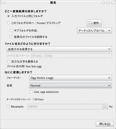 SoundConverter Ubuntu 音楽変換 オプション設定