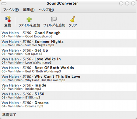 SoundConverter Ubuntu 音楽変換 フォルダの選択