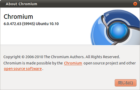 Ubuntu 10.10 Google Chrome インストール