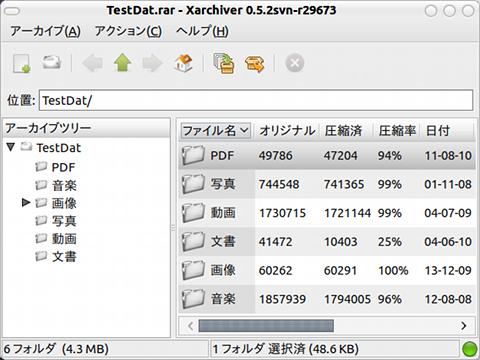 Xarchiver Ubuntu 圧縮解凍ソフト