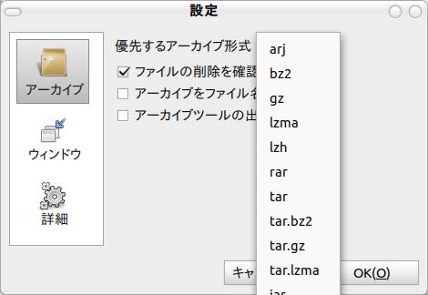 Xarchiver Ubuntu 圧縮解凍ソフト アーカイブ形式