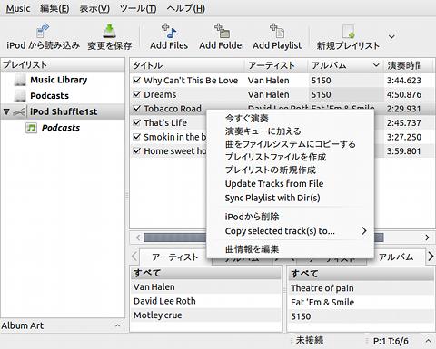 gtkpod Ubuntu iPod shuffle 楽曲の追加 削除 並び替え
