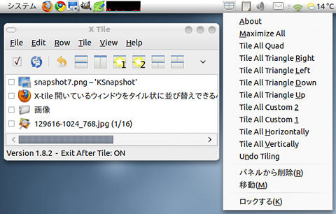 X-tile Ubuntu パネルアプレット