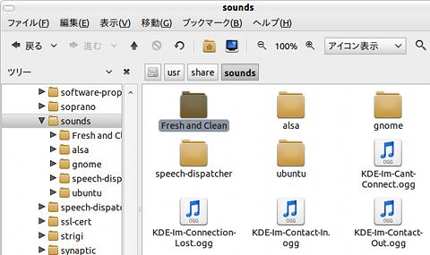 Fresh and Clean Ubuntu サウンドテーマ 保存先のフォルダ