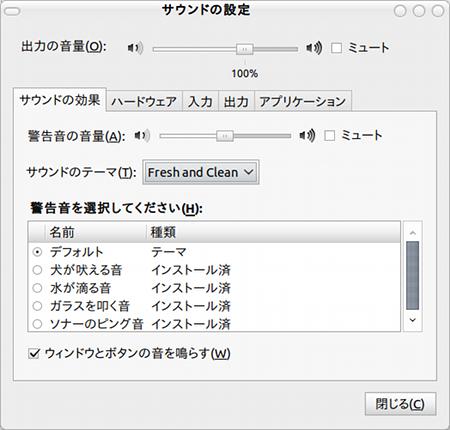 Fresh and Clean Ubuntu サウンドテーマ システムサウンドに設定