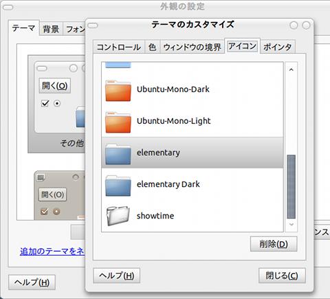 elementary Icons Ubuntu アイコンテーマ インストール